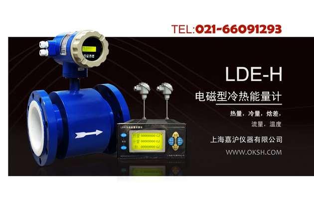 LDE-H电磁型冷热能量计-上海嘉沪