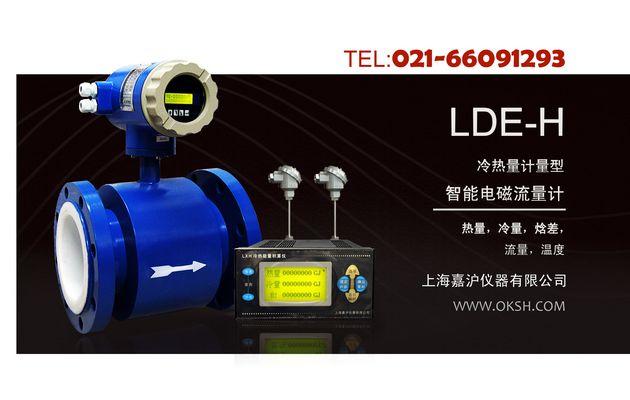 LDE-H冷热量计量型智能电磁流量计-上海嘉沪
