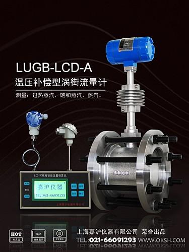 LUGB-A-过热蒸汽流量计