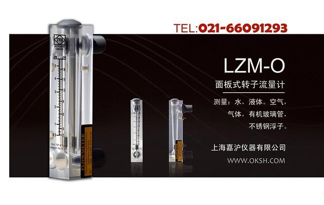 LZM面板式转子流量计