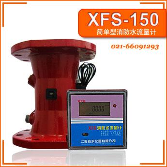 XFS简单型消防水流量计-上海嘉沪