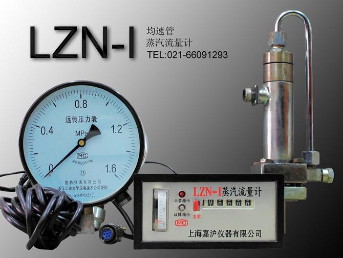 LZN-1均速管蒸汽流量计